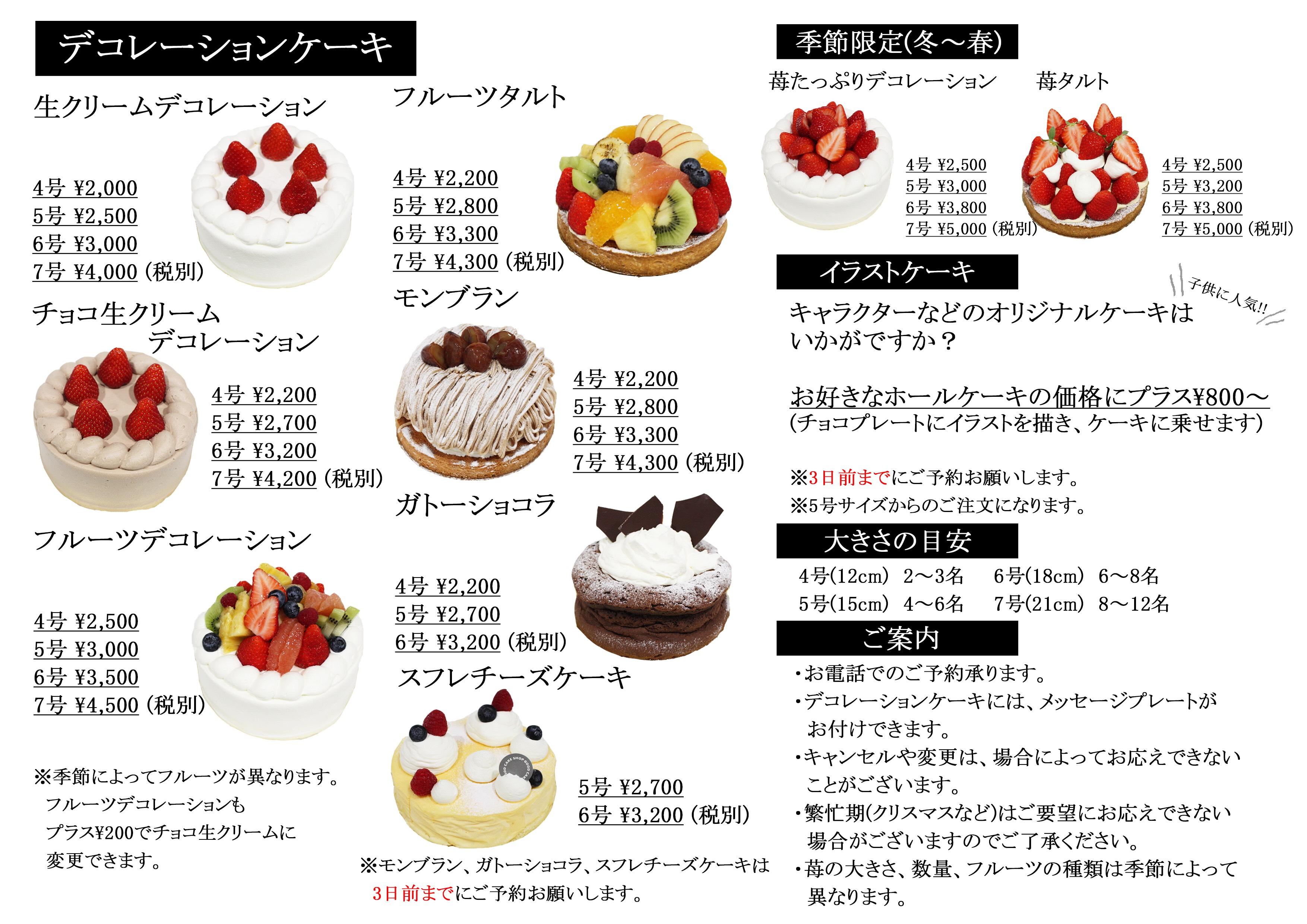 碧南 ケーキ 屋